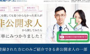 医師転職ドットコム 登録方法