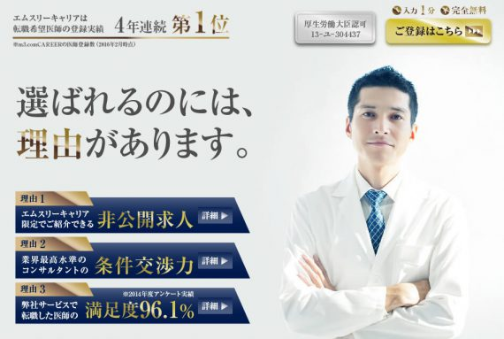 m3.CAREER 公式サイト