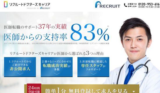 リクルートドクターズキャリア 口コミ評判