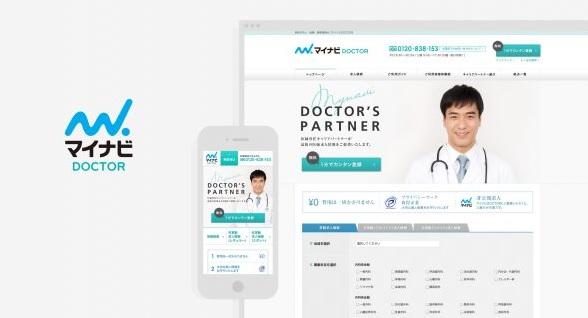 マイナビDOCTOR(ドクター)公式サイト