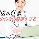 産業医の仕事内容