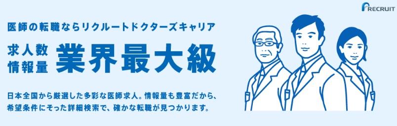 産業医の求人情報|医師転職はリクルートドクターズキャリア