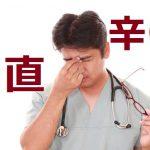 勤務医の当直の負担軽減方法