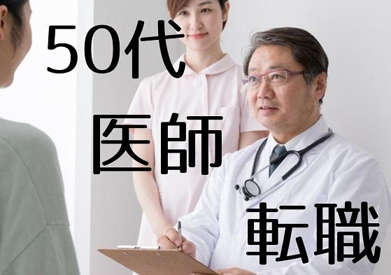 50代の医師が転職で成功するための大事なポイント